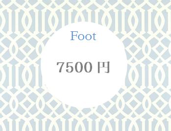 足元こそ美しく・・☆