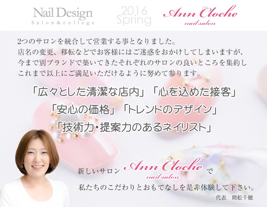 吉祥寺のネイルサロンネイルデザインは、アンクローチェとして生まれ変わります