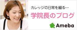 吉祥寺のネイルスクール学院長のブログ
