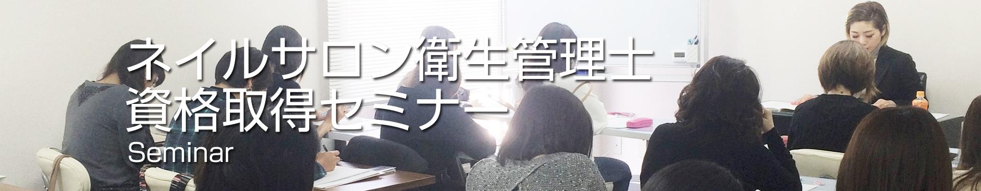 吉祥寺のネイルスクール|NAIL DESIGN COLLEGE|ネイルサロン衛生管理士資格取得セミナー