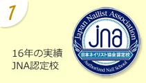 安心のJNA認定校