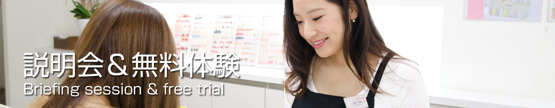 吉祥寺のネイルスクール|NAIL DESIGN COLLEGE|説明会&無料体験