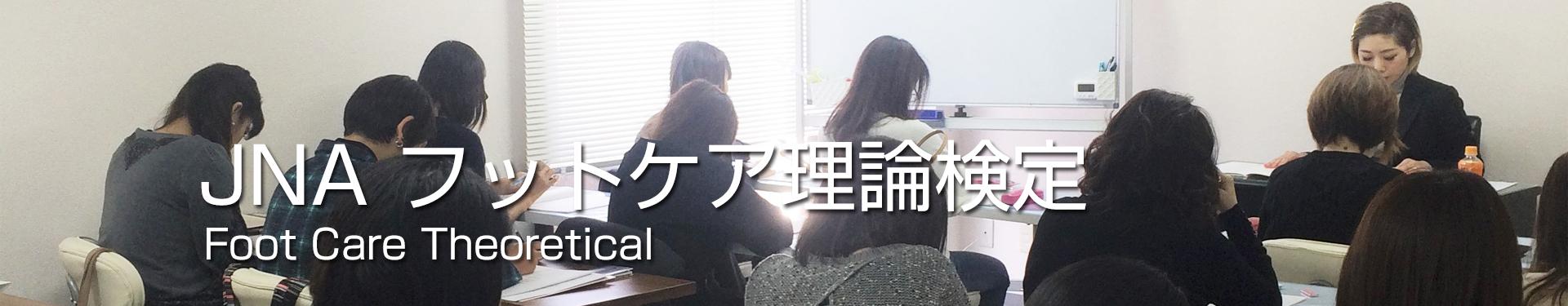 吉祥寺のネイルスクール|NAIL DESIGN COLLEGE|JNA フットケア理論検定